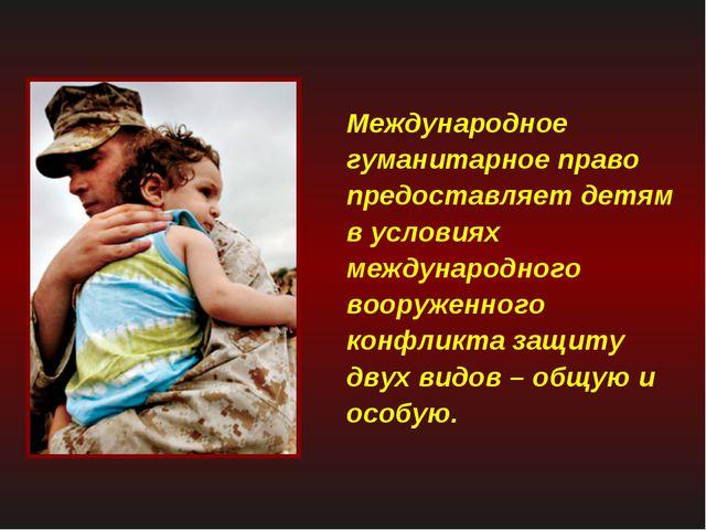 Международное гуманитарное право предоставляет детям в условиях международног...