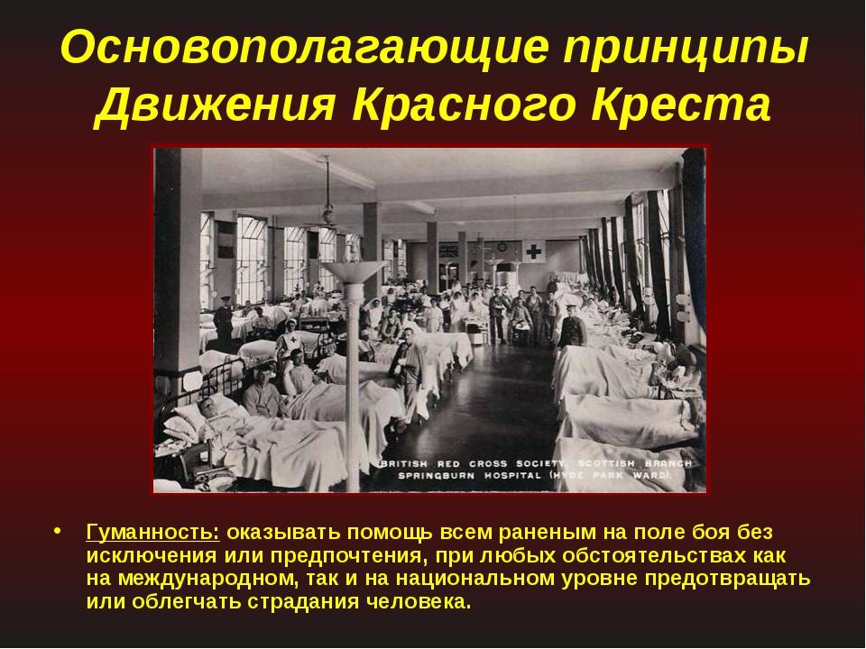 Основополагающие принципы Движения Красного Креста Гуманность: оказывать помо...