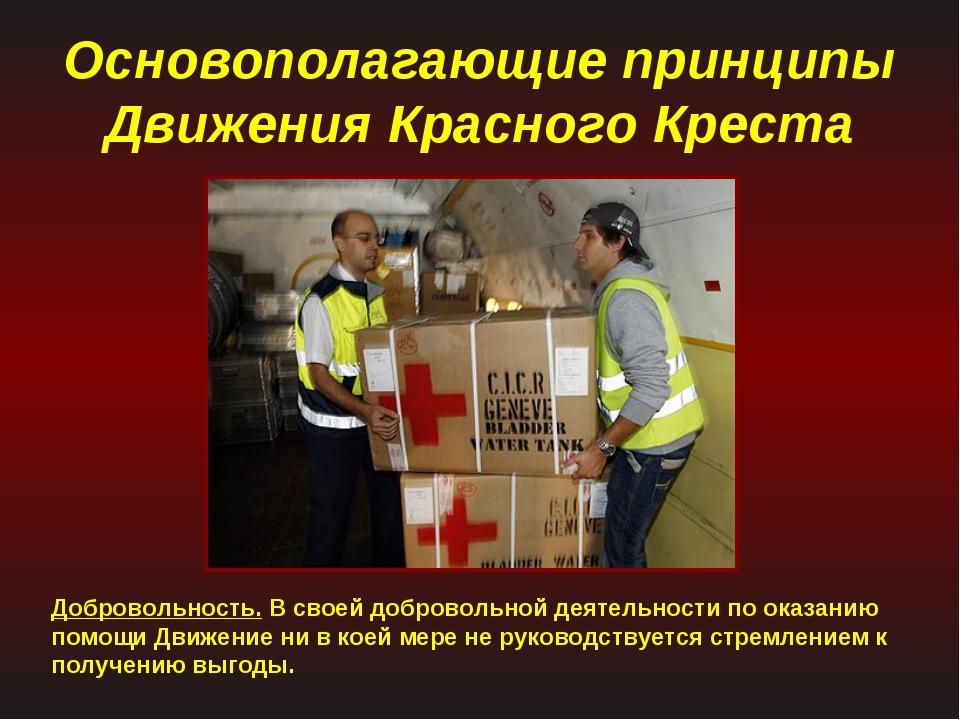 Основополагающие принципы Движения Красного Креста Добровольность. В своей до...