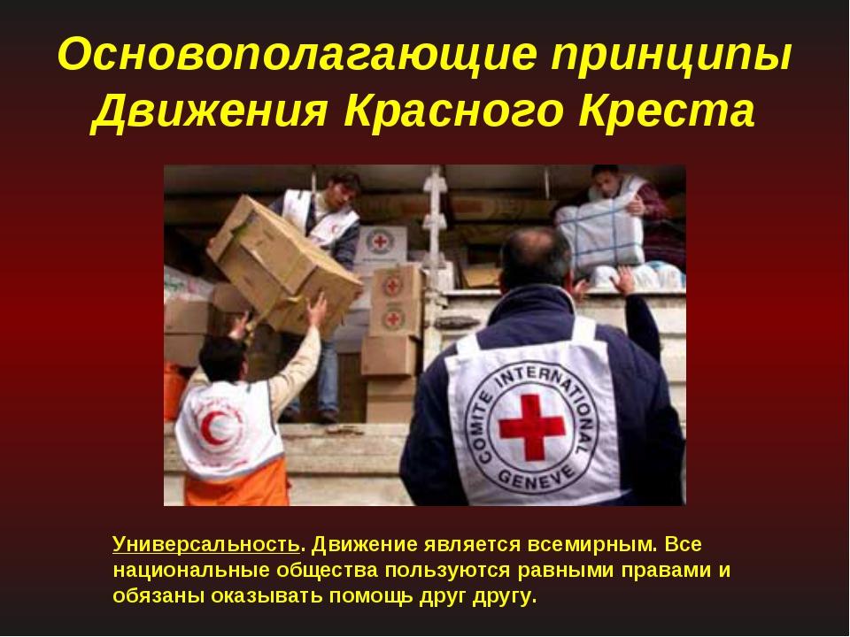 Основополагающие принципы Движения Красного Креста Универсальность. Движение...