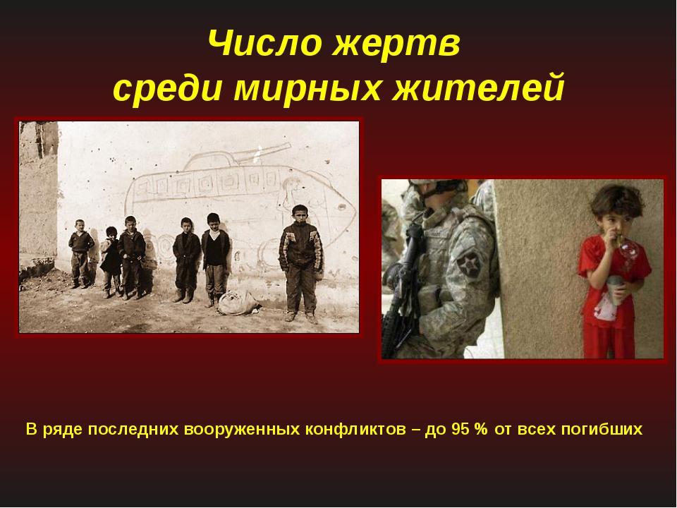 Число жертв среди мирных жителей В ряде последних вооруженных конфликтов – до...