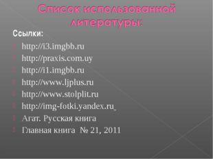 Ссылки: http://i3.imgbb.ru http://praxis.com.uy http://i1.imgbb.ru http://www