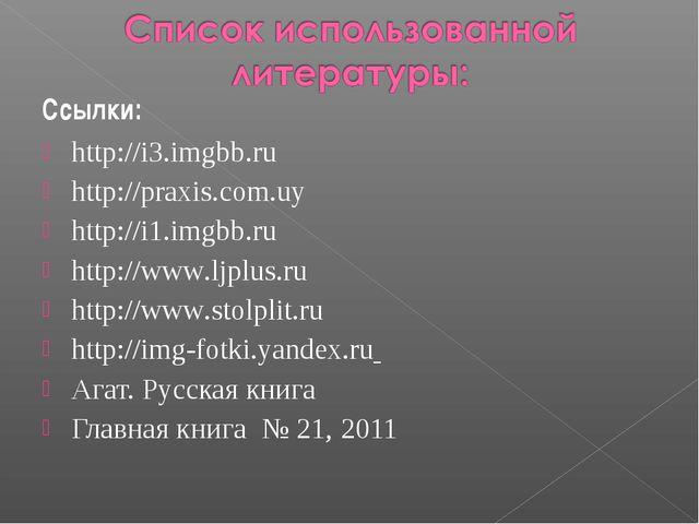 Ссылки: http://i3.imgbb.ru http://praxis.com.uy http://i1.imgbb.ru http://www...