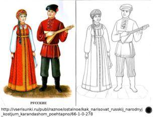 http://vserisunki.ru/publ/raznoe/ostalnoe/kak_narisovat_russkij_narodnyj_kost