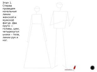 Этап 1. Сперва проведем начальные линии женской и мужской фигур. Два круга —