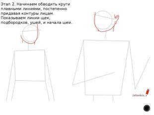 Этап 2. Начинаем обводить круги плавными линиями, постепенно придавая контур