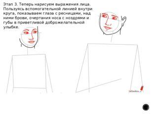 Этап 3. Теперь нарисуем выражения лица. Пользуясь вспомогательной линией внут