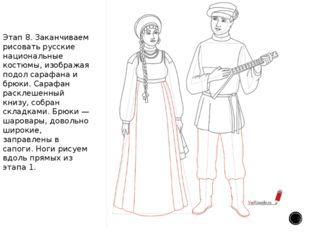 Этап 8. Заканчиваем рисовать русские национальные костюмы, изображая подол са