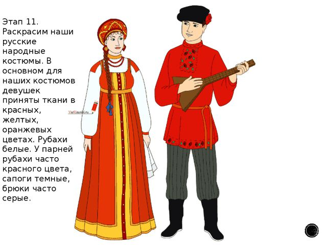 Этап 11. Раскрасим наши русские народные костюмы. В основном для наших костюм...