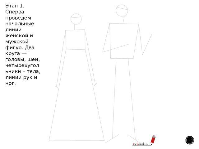 Этап 1. Сперва проведем начальные линии женской и мужской фигур. Два круга —...
