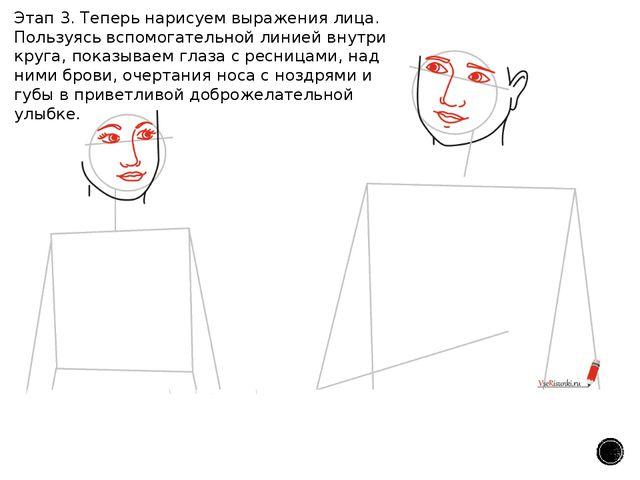 Этап 3. Теперь нарисуем выражения лица. Пользуясь вспомогательной линией внут...