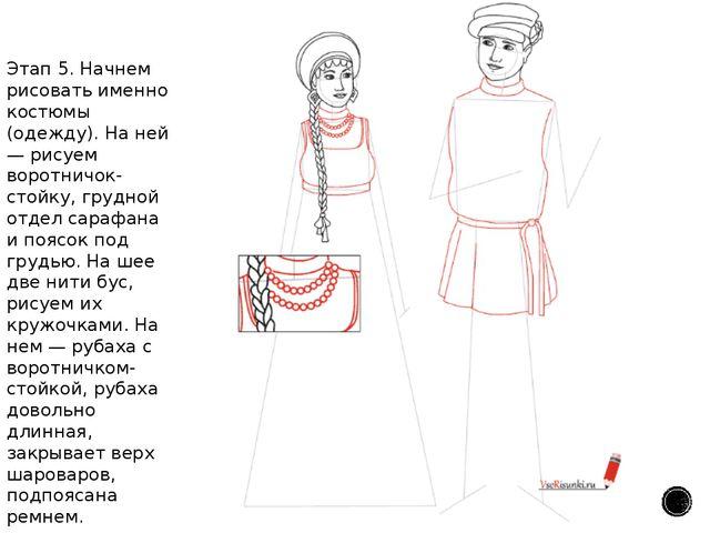 Этап 5. Начнем рисовать именно костюмы (одежду). На ней — рисуем воротничок-с...