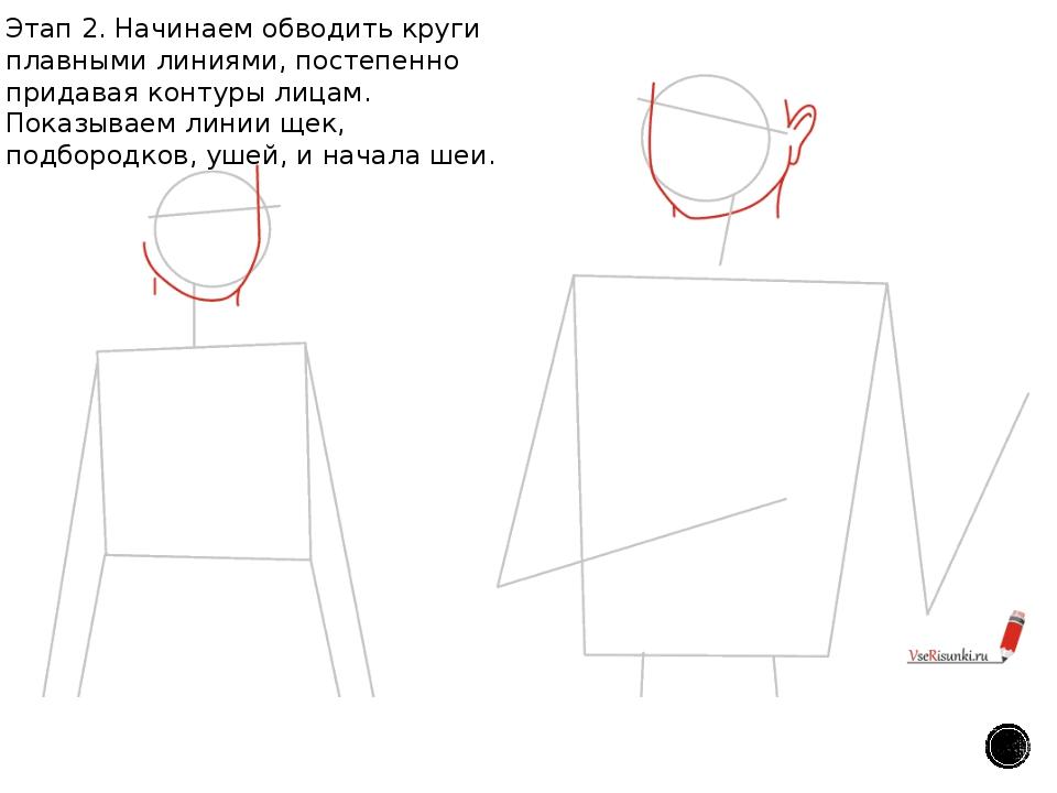 Этап 2. Начинаем обводить круги плавными линиями, постепенно придавая контур...