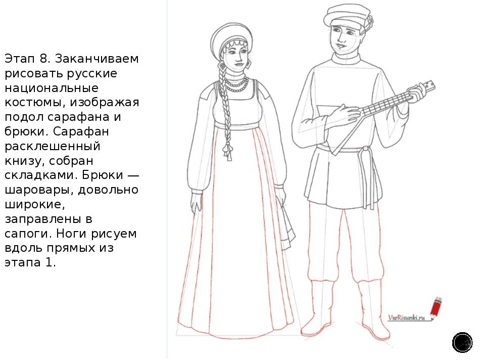 Этап 8. Заканчиваем рисовать русские национальные костюмы, изображая подол са...