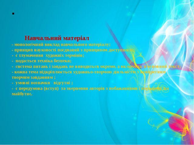 Навчальний матеріал - монологічний виклад навчального матеріалу; - принцип н...