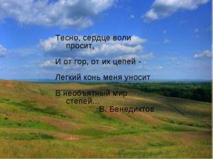 Тесно, сердце воли просит, И от гор, от их цепей - Легкий конь меня уносит В