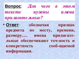 Вопрос: Для чего в этом тексте нужны имена прилагательные? Ответ: обозначая п