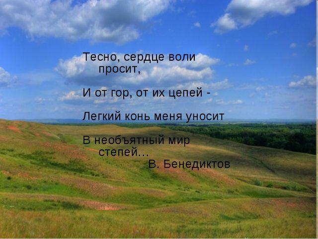 Тесно, сердце воли просит, И от гор, от их цепей - Легкий конь меня уносит В...