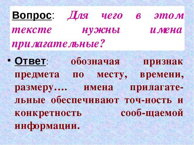 Вопрос: Для чего в этом тексте нужны имена прилагательные? Ответ: обозначая п...