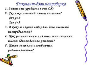 Диктант-взаимопроверка 1. Запишите уравнение оси ОХ; 2. Сколько решений имеет