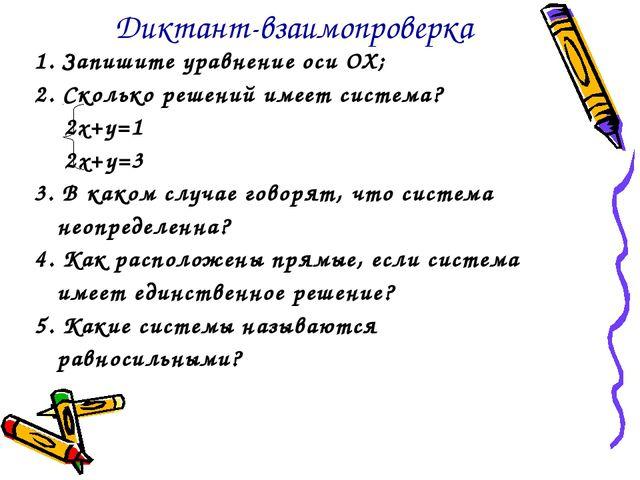 Диктант-взаимопроверка 1. Запишите уравнение оси ОХ; 2. Сколько решений имеет...