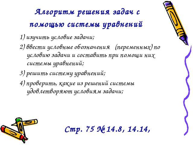 Алгоритм решения задач с помощью системы уравнений 1) изучить условие задачи;...