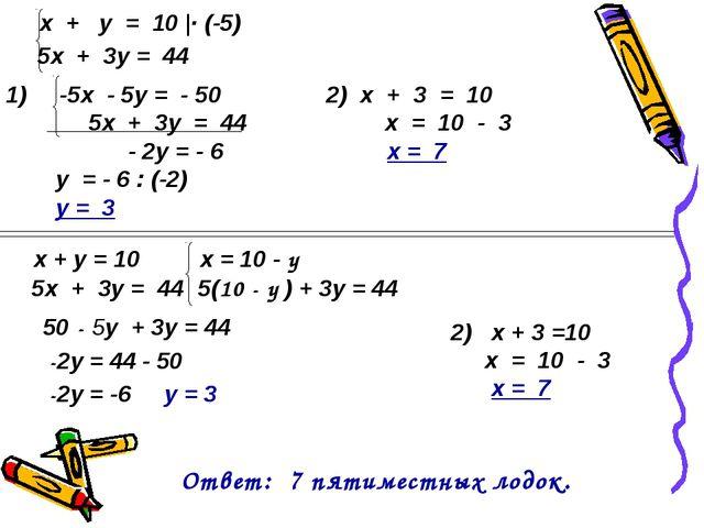 х + у = 10  · (-5) 5х + 3у = 44 1) -5х - 5у = - 50 2) х + 3 = 10 5х + 3у = 4...
