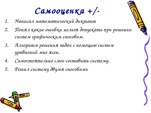 Самооценка +/- Написал математический диктант Понял какие ошибки нельзя допус...