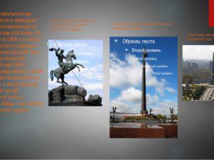 Святой Георгий Победоносец. Скульптура у основания монумента Победы. Город ге