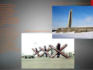 Немало памятников героям той войны, находится и в пределах Московской области