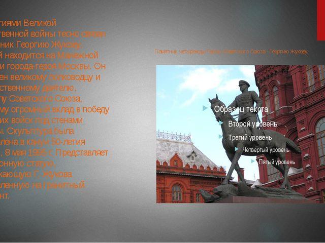 С событиями Великой Отечественной войны тесно связан и памятник Георгию Жуко...