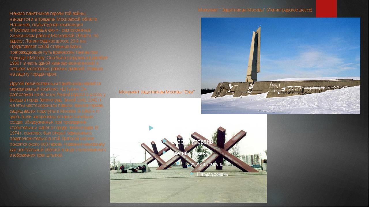 Немало памятников героям той войны, находится и в пределах Московской области...
