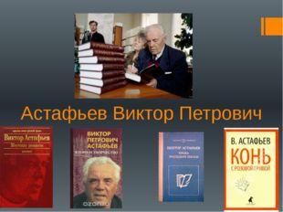 Астафьев Виктор Петрович