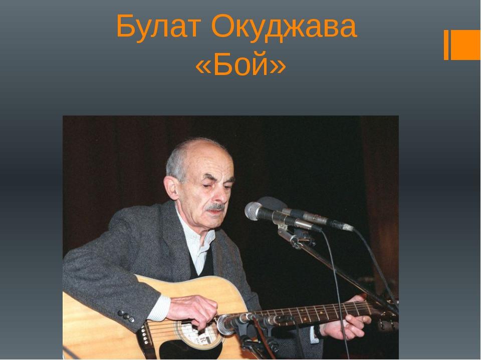 Булат Окуджава «Бой»