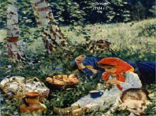 «Летом» (1954 г.)