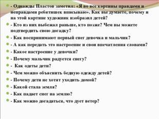 - Однажды Пластов заметил: «Я во все картины правдами и неправдами ребятишек