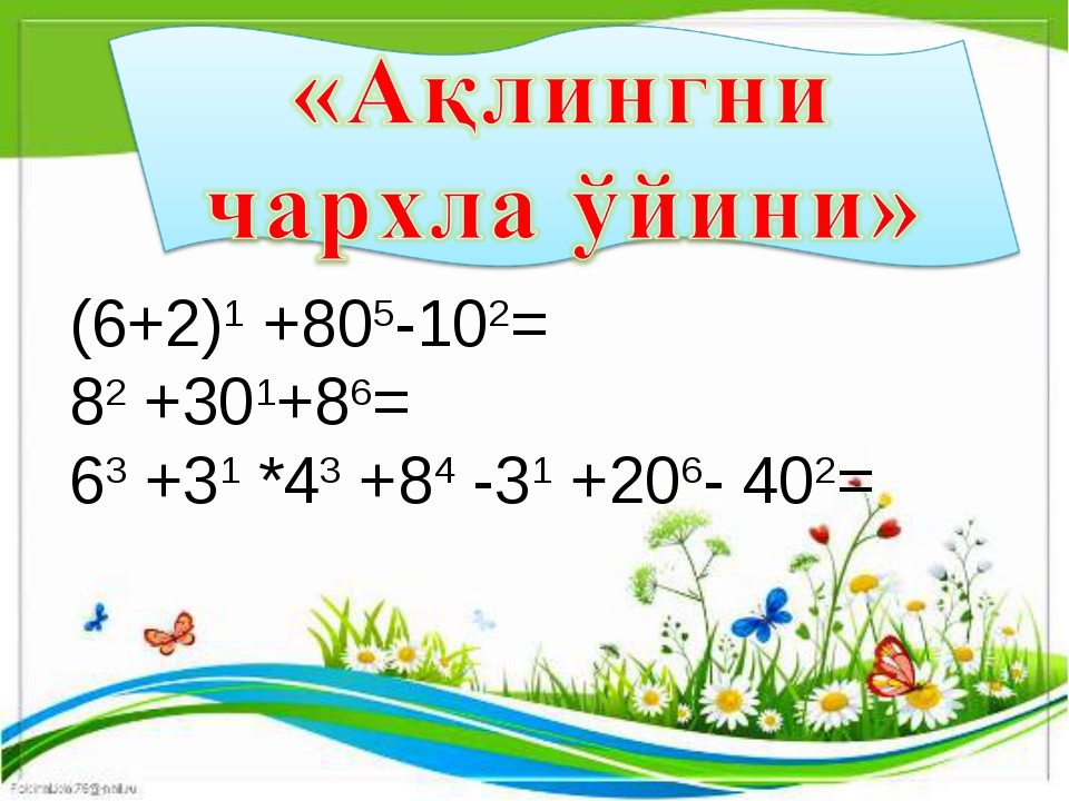 (6+2)1 +805-102= 82 +301+86= 63 +31 *43 +84 -31 +206- 402=
