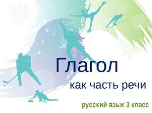 русский язык 3 класс Глагол как часть речи