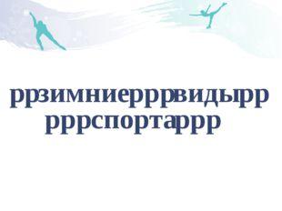 рр зимние виды спорта ррр ррр рр ррр
