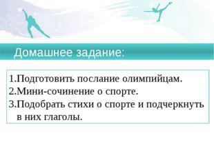 Домашнее задание: Подготовить послание олимпийцам. Мини-сочинение о спорте.