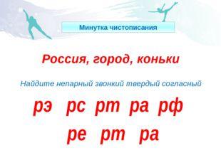 Россия, город, коньки Найдите непарный звонкий твердый согласный рэ рс рт ра