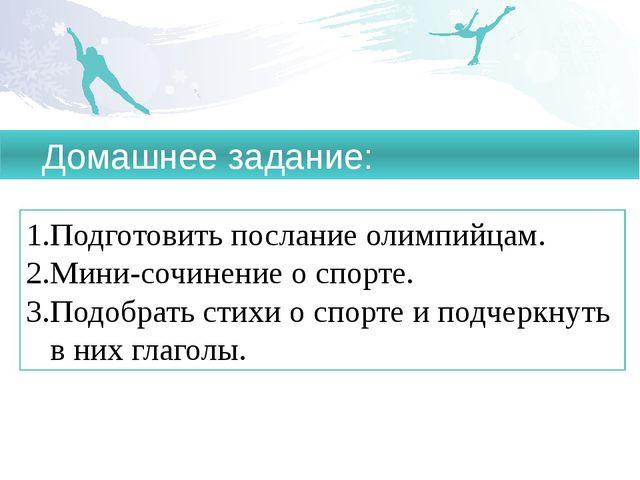 Домашнее задание: Подготовить послание олимпийцам. Мини-сочинение о спорте....