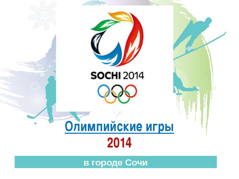 Олимпийские игры 2014 в городе Сочи