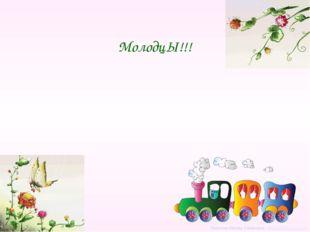МолодцЫ!!! Левитина Любовь Семёновна http://00149.ucoz.com/