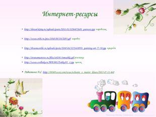 Интернет-ресурсы http://detsad-kitty.ru/uploads/posts/2011-01/1296472681_par