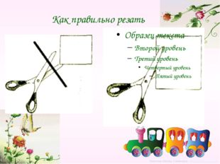 Как правильно резать Левитина Любовь Семёновна http://00149.ucoz.com/