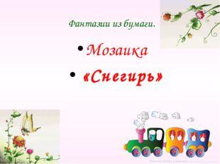 Фантазии из бумаги. Мозаика «Снегирь» Левитина Любовь Семёновна http://00149.