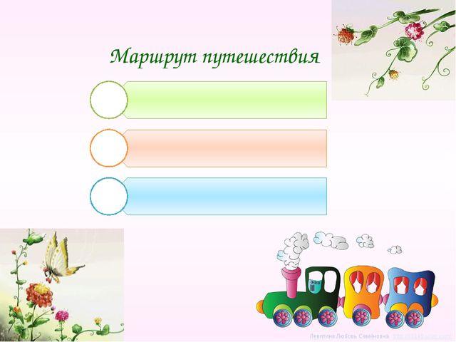 Маршрут путешествия Левитина Любовь Семёновна http://00149.ucoz.com/