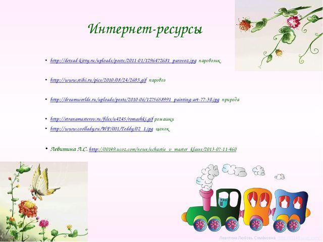 Интернет-ресурсы http://detsad-kitty.ru/uploads/posts/2011-01/1296472681_par...