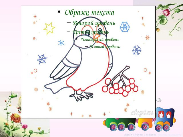 Левитина Любовь Семёновна http://00149.ucoz.com/